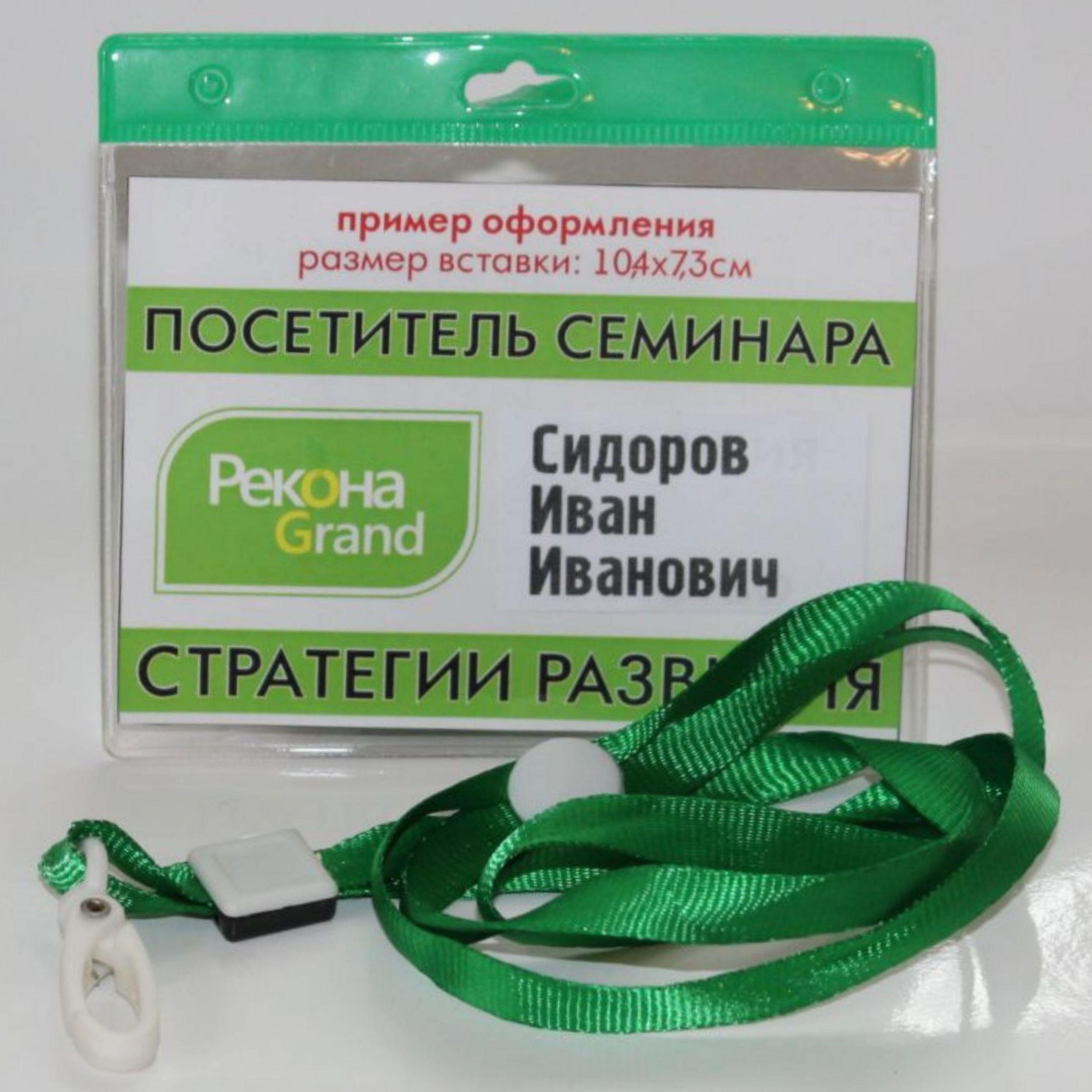 Бейдж с зеленой лентой